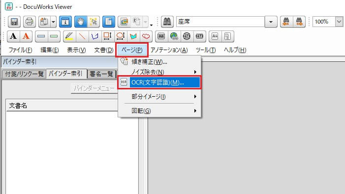 OCR(文字認識)を使用しドキュワークスの内容まで検索する方法