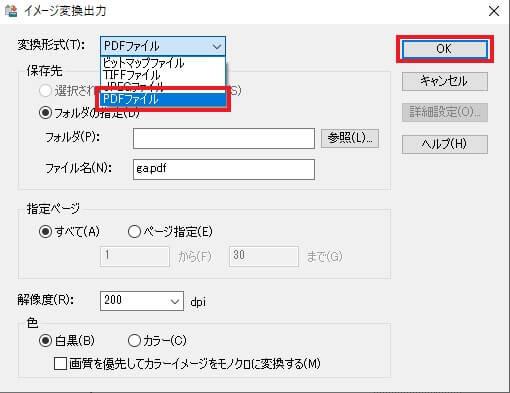 変換形式「PDF」選択して「OK」