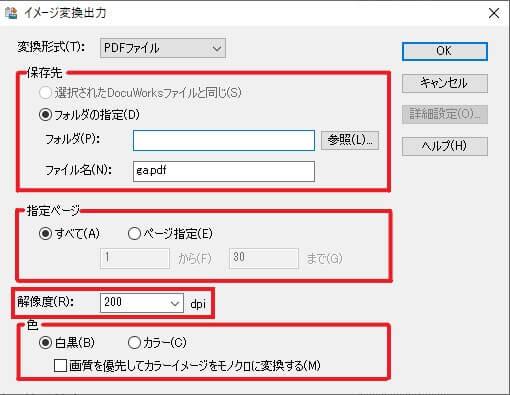 PDF変換出力設定