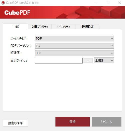 「CubePDF」でドキュワークスをPDF変換