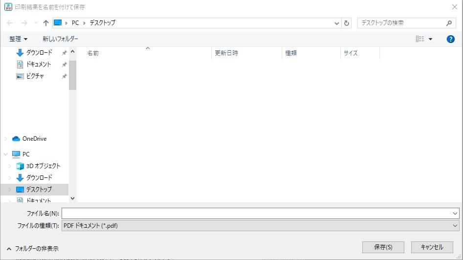「Microsoft Print to PDF」でドキュワークスをPDF変換
