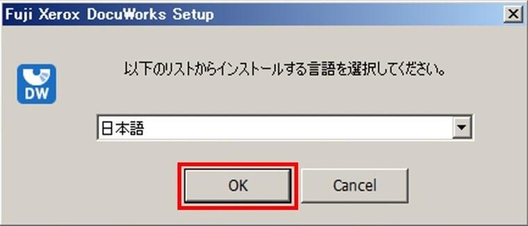 ソフトの言語は「日本語」を選択!英語が分かるなら「英語」でもOK