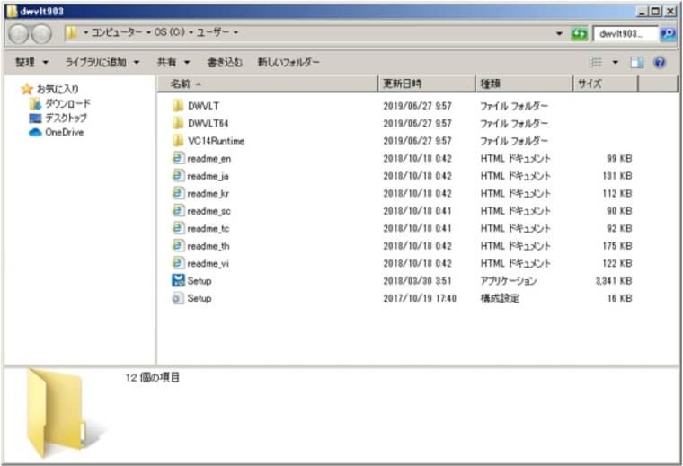 xdw拡張子の閲覧ソフトのダウンロード完了です