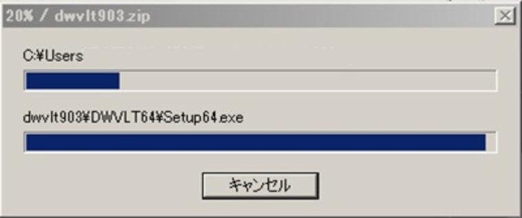 ダウンロードした「dwvlt903」圧縮ファイルを展開する