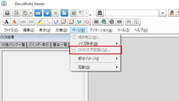 「OCR(文字認識)」のボタンがグレーアウトして押せない!