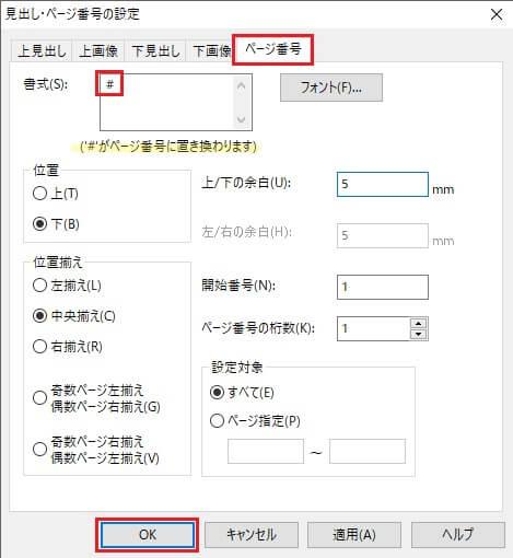 ドキュワークスのページ番号の詳細設定