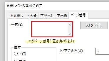 ドキュワークスのページ番号の表示方法