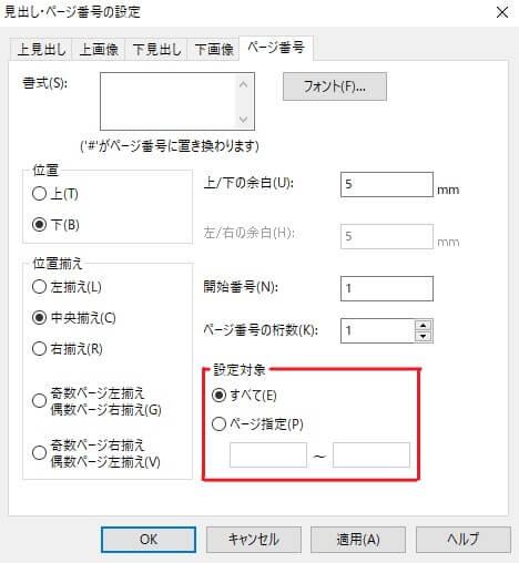 ドキュワークスでページ番号の設置するページを設定