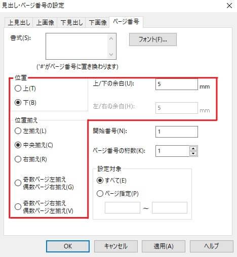 ドキュワークスのページ番号を振る位置