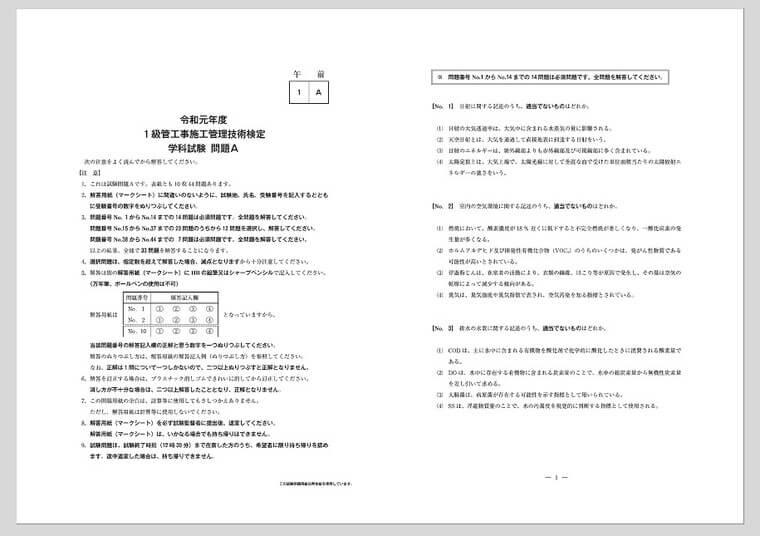 2アップ機能を使用したドキュワークス文書