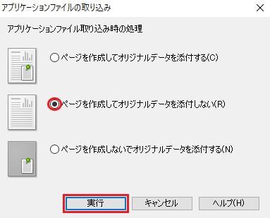 ファイルの取り込み方法を確認