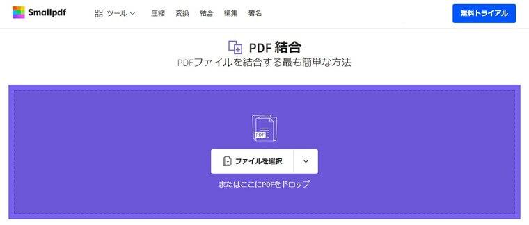 PDFファイルの結合:Smallpdf