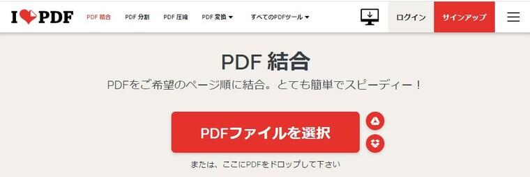 オンラインでPDFファイルを結合:iLovePDF