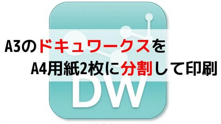 ワークス トリミング ドキュ ペーパーレスに向けて〜DocuWorks(ドキュワークス)の活用